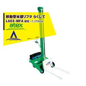 【キャッシュレスでP5倍還元!】【アテックス】atex 米袋リフタ らくして L603-MFA(移動型)