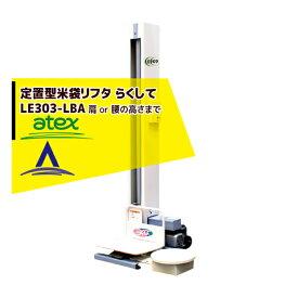 【キャッシュレスでP5倍還元!】【アテックス】atex 米袋リフタ らくして LE303-SBA(定置型)