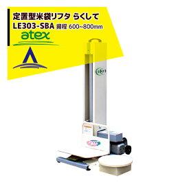 【キャッシュレスでP5倍還元!】【アテックス】atex 米袋リフタ らくして LE303-LBA(定置型)