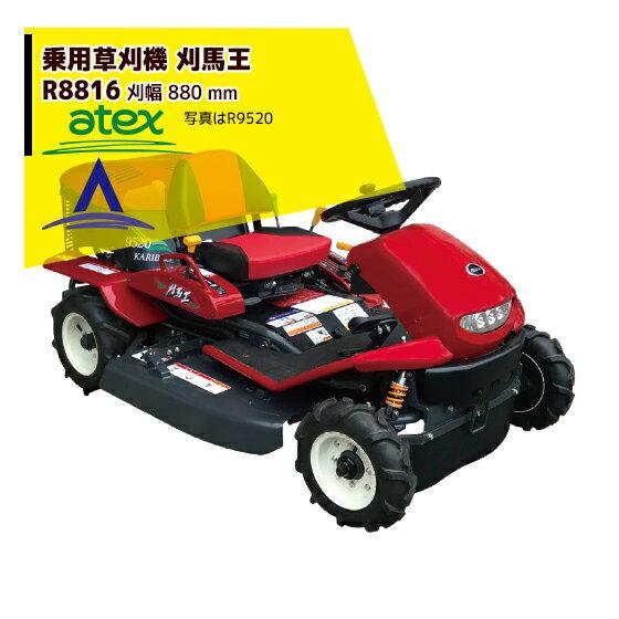【アテックス】atex 乗用草刈機 刈馬王 R8816A 刈幅880mm