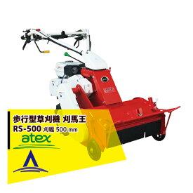 【キャッシュレスでP5倍還元!】【アテックス】atex 乗用草刈機 刈馬王ホイルハンマーナイフ RS-500