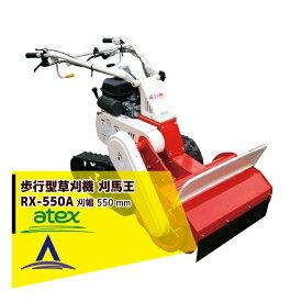 【キャッシュレスでP5倍還元!】【アテックス】atex 乗用草刈機 刈馬王ハンマー RX-550A