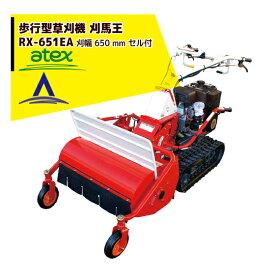 【キャッシュレスでP5倍還元!】【アテックス】atex 乗用草刈機 刈馬王ハンマー RX-651EA(セル付)
