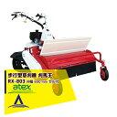 【1台限り特別価格】 【アテックス】atex 草刈機 刈馬王 歩行型草刈機 RX-803(セル付)