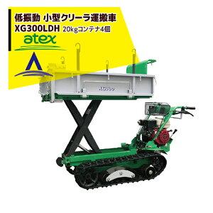 アテックス|atex 小型クローラ運搬車 農業 運搬車 XG300LDH<最大作業能力300kg>