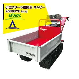 【キャッシュレスでP5倍還元!】【アテックス】atex 小型クローラ運搬車 キャピーミニ XG303YE(セル付)