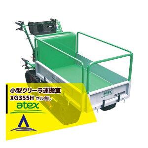 アテックス atex 小型クローラ運搬車 XG355H<最大作業能力350kg>