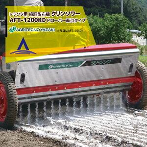 【エントリーで全商品ポイント5倍】アグリテクノ矢崎 トラクタ用 施肥・散布機 クリーンソワーAFT-1200KD(ドローパー牽引タイプ)