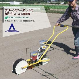 アグリテクノサーチ|アグリテクノ矢崎 <ロール付属>播種機 クリーンシーダ AP-1ロール式播種機 人力