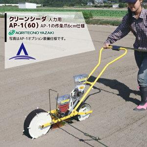 【エントリーで更にP5倍】【アグリテクノ矢崎】<ロール付属>播種機 クリーンシーダ AP-1(60)ロール式播種機 AP-1の作条爪6cm仕様