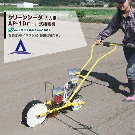 アグリテクノサーチ|アグリテクノ矢崎 <ロール付属>播種機 クリーンシーダ AP-1D ロール式播種機 人力