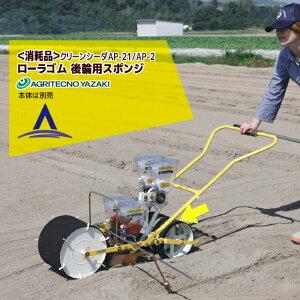 メーカー欠品中8月生産上がり予定 アグリテクノ矢崎 播種機 クリーンシーダAP-21/AP-2 消耗品 ローラゴム