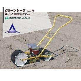 アグリテクノサーチ|アグリテクノ矢崎 <ロール2個付属>播種機 クリーンシーダ AP-2ロール式播種機 人力