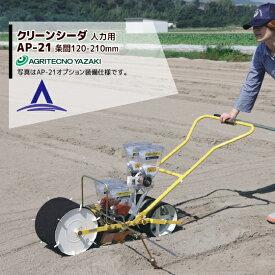 アグリテクノサーチ|アグリテクノ矢崎 <ロール2個付属>播種機 クリーンシーダ AP-21ロール式播種機 人力
