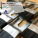 アグリテクノ矢崎 <4個セット>豚毛ブラシ 播種機 クリーンシーダー消耗品