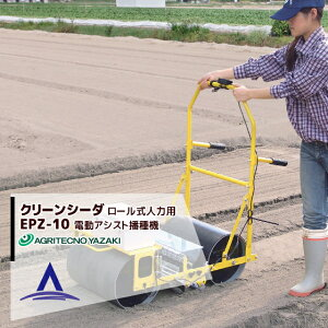 アグリテクノ矢崎 <ロール10個付属>播種機 クリーンシーダ EPZ-10 電動アシストロール式播種機