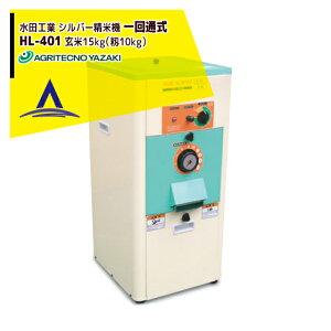 アグリテクノ矢崎|水田工業 シルバー精米機(一回通式) HL-401 ホッパー容量 玄米15kg(籾10kg)