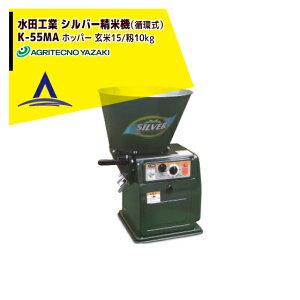 アグリテクノ矢崎|水田工業 シルバー精米機(循環式) K-55MA ホッパー容量 玄米15kg/籾10kg