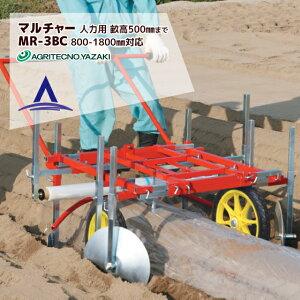 【アグリテクノ矢崎】人力用マルチャー MR-3BC