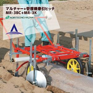 【アグリテクノ矢崎】人力用マルチャー MR-3BC 管理機けん引ヒッチ MR-3Kセット品