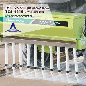 更にP5倍*要エントリー 7月4日20時〜アグリテクノ矢崎|土壌改良剤散布機 クリーンソワー TCS-121S スタンド付き