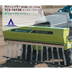 更にP5倍*要エントリー 7月4日20時〜アグリテクノ矢崎|土壌改良剤散布機 クリーンソワー TCS-161SR