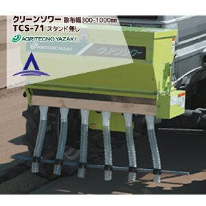 更にP5倍*要エントリー 7月4日20時〜アグリテクノ矢崎|土壌改良剤散布機 クリーンソワー TCS-71