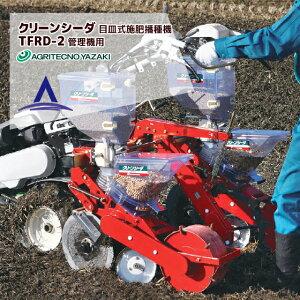 アグリテクノ矢崎|播種機 クリーンシーダ 管理機用目皿式施肥播種機 TFRD-2 目皿2枚付属