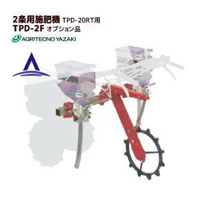 アグリテクノ矢崎|播種機 クリーンシーダ TPD-20RT用 2条用施肥装置 TPD-2F