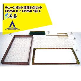 【美善】チェーンポット播種5点セット CP250 H/1粒 L