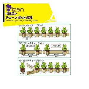 美善|チェーンポット CP303 白ネギ・ミツバ・花卉 150冊 ニッテン 日本甜菜製糖