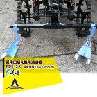【スーパーSALE・限定1台!】美善|乗用田植え機用溝切機 PDS−2X