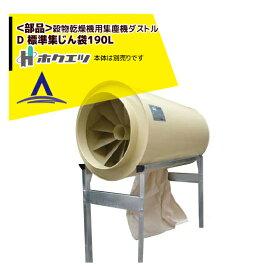 【エントリーで更にP5倍】【ホクエツ】<部品>穀物乾燥機用集塵機 ダストル D 標準集じん袋190L