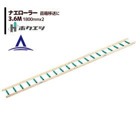 更にP5倍*要エントリー 7月4日20時〜【ホクエツ】 ナエローラー 3.6M