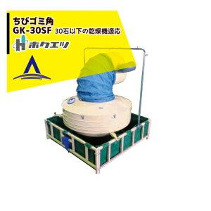 ホクエツ|乾燥機用集塵機 ちびゴミ角 GK-30SF