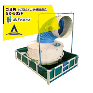 【エントリーで全商品ポイント5倍】ホクエツ|乾燥機用集塵機 ゴミ角 GK-50SF