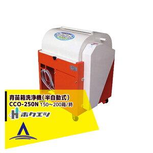 ホクエツ|育苗箱洗浄機(半自動式)CCO-250N 1時間に150〜200箱の洗浄が可能