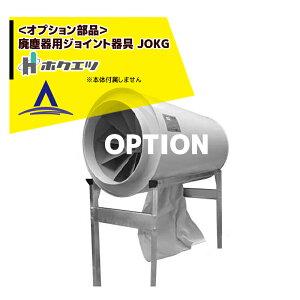 ホクエツ|<純正部品>穀物乾燥機用集塵機 ダストル用 廃塵器用ジョイント器具 JOKG(φ90)