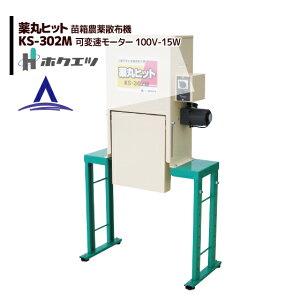 ホクエツ|水稲育苗箱用農薬散布機 薬丸ヒット KS-302M