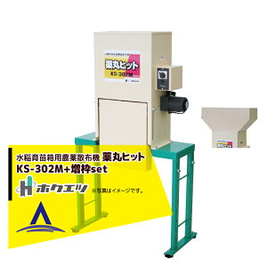 ホクエツ|<増枠YM-20セット品>水稲育苗箱用農薬散布機 薬丸ヒット KS-302M 高能率タイプ