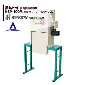 ホクエツ|水稲育苗箱用農薬散布機 薬丸ヒット KSP-100M 高能率タイプ