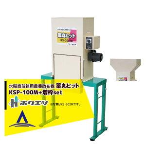 ホクエツ|<増枠YM-20セット品>水稲育苗箱用農薬散布機 薬丸ヒット KSP-100M 高能率タイプ