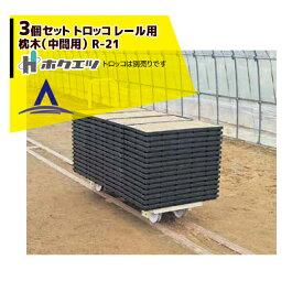 【エントリーでP10倍+5%OFFクーポン】【ホクエツ】 トロッコ レール用枕木(中間用) R-21 3個セット