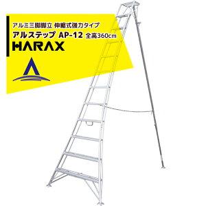 ハラックス|HARAX <2台set品>アルステップ AP-12 <伸縮式> 後支柱固定金具 用心棒 ASP-120セット品