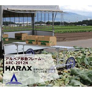 ハラックス|HARAX アルベア用移動フレーム ARC-2012N