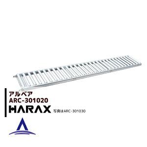 ハラックス|HARAX <4台set品>アルベア アルミ製 ローラーコンベア ARC-301020