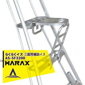ハラックス HARAX らくらくイス SF-320 三脚用補助イス