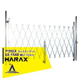 ハラックス HARAX アクロス AX-1548 アルミ合金製キャスターゲート