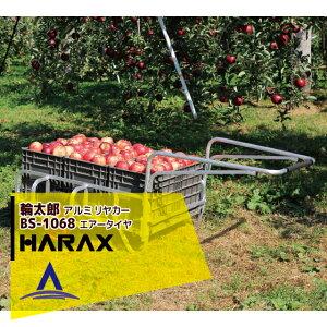 ハラックス|HARAX 輪太郎 BS-1068 アルミ製 リヤカー 積載重量 120kg
