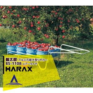 ハラックス|HARAX <2台set品>輪太郎 BS-1108 アルミ製 大型リヤカー万能タイプ 積載重量 120kg